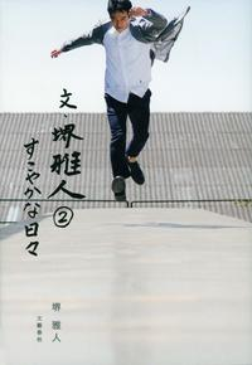 文・堺雅人2 すこやかな日々【電子書籍】[ 堺 雅人 ]