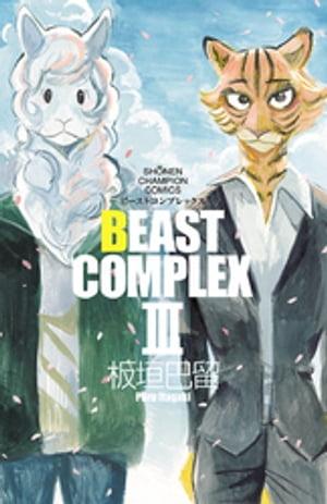 コミック, その他 BEAST COMPLEX 3