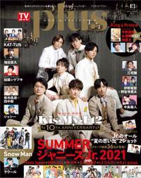 TVガイドPLUS VOL.43【電子書籍】[ 東京ニュース通信社 ]