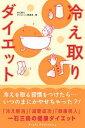 冷え取りダイエット【電子書籍】[...