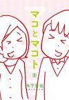 マコとマコト 分冊版(5)【電子書籍】[ 木下晋也 ]