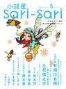 小説屋sariーsari 201...