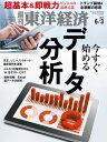 週刊東洋経済 2017年6月3日号【電子書籍】