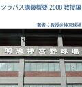 楽天Kobo電子書籍ストアで買える「シラバス講義概要2008教授編【電子書籍】[ 教授@神宮球場 ]」の画像です。価格は108円になります。