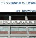 楽天Kobo電子書籍ストアで買える「シラバス講義概要2013教授編【電子書籍】[ 教授@神宮球場 ]」の画像です。価格は108円になります。