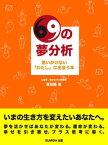 69の夢分析 思いがけない「わたし」に出会う本【電子書籍】[ 富田隆 ]