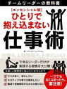 ひとりで抱え込まない仕事術〜チームリーダーの教科書〜【エッセンシャル版...