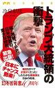 トランプ大統領の衝撃【電子書籍】[ 冷泉彰彦 ]