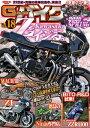 G-ワークス バイク Vol.18【電子書籍】[ 三栄 ]
