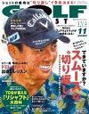 ゴルフダイジェスト 2020年11月号【電子書籍】