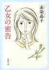 乙女の密告(新潮文庫)【電子書籍】[ 赤染晶子 ]