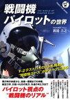 """戦闘機パイロットの世界ーー""""元F-2テストパイロット""""が語る戦闘機論【電子書籍】[ 渡邉吉之 ]"""