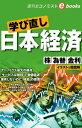 楽天Kobo電子書籍ストアで買える「学び直し 日本経済【電子書籍】[ 週刊エコノミスト編集部 ]」の画像です。価格は324円になります。