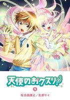 天使のおクスリ!(5)