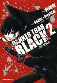 少女, 角川書店 Asuka comics DX DARKER THAN BLACK (2)