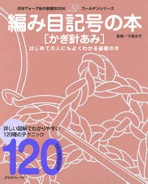 日本ヴォーグ社の基礎BOOK 編み目記号の本 かぎ針あみ【電子書籍】[ 今泉史子 ]