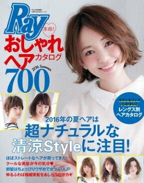 Ray特別編集 本命! おしゃれヘアカタログ700【電子書籍】