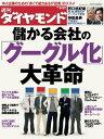 週刊ダイヤモンド 08年9月27...