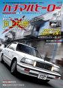 ハチマルヒーロー vol.35【...