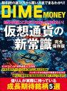 DIME MONEY 仮想通貨の新常識【電子書籍】[ ダイム編集室 ]