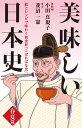 美味しい日本史<春夏篇> 絵とレ...