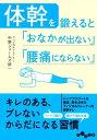 体幹を鍛えると「おなかが出ない」「腰痛にならない」【電子書籍】[ 中野ジェームズ修一 ]