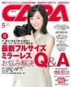 CAPA 2019年5月号【電子...