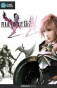 Final Fantasy XIII-2 - Strategy Guide【電子書籍】[ GamerGuides.com ]