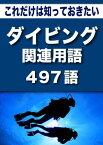 こっそり覚える これだけは知っておきたい ダイビング関連用語 497語|用語で学ぶダイビングの世界【電子書籍】[ グループKOBOブックス ]