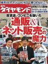 週刊ダイヤモンド 09年11月2...
