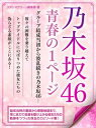 乃木坂46 青春の1ページ【電子書籍】[ スタジオグリーン編集部 ]