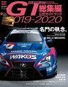 スーパーGT公式ガイドブック 2019-2020 総集編【電
