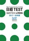 日経TEST公式テキスト&問題集2017ー18年版【電子書籍】[ 日本経済新聞社 ]