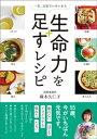 生命力を足すレシピ【電子書籍】[ 麻木久仁子 ]