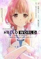 HELLO WORLD if ーー勘解由小路三鈴は世界で最初の失恋をするーー