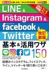 できるポケット LINE&Instagram&Facebook&Twitter 基本&活用ワザ150[改訂新版]【電子書籍】[ 田口 和裕 ]