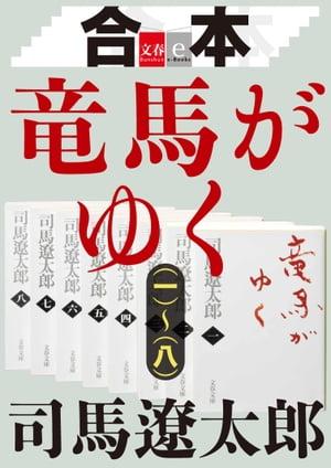 合本 竜馬がゆく(一)〜(八)【文春e-Books】