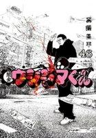 闇金ウシジマくん(46)