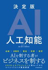 決定版AI 人工知能【電子書籍】[ 樋口晋也 ]