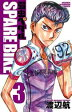 弱虫ペダル SPARE BIKE 3【電子書籍】[ 渡辺航 ]