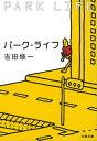 パーク・ライフ 【電子書籍】[ 吉田修一