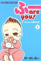 ふー are you!の画像
