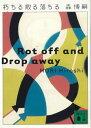朽ちる散る落ちる Rot off and Drop away【電子書籍】[ 森博嗣 ]