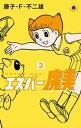 エスパー魔美(3)【電子書籍】[ 藤子・F・不二雄 ]