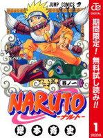 NARUTOーナルトー カラー版【期間限定無料】 1
