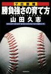 プロ野球 勝負強さの育て方【電子書籍】[ 山田久志 ]