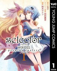 selector infected WIXOSS -peeping analyze- 1
