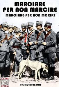 Marciare per non marcire, marciare per non morireL'Italia del Duce D'Annunzio【電子書籍】[ Alessio Brugnoli ]