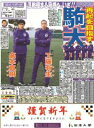 駒大スポーツ(コマスポ)86号【...