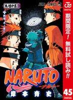 NARUTOーナルトー カラー版【期間限定無料】 45